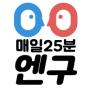 엔구화상영어