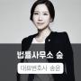 송윤변호사