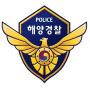 대한민국 해양경찰청