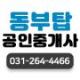 동부탑공인중개사