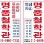 소문난영성명품철학관