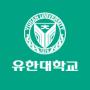 유한대학교