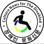 장애인문화신문
