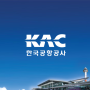 KAC 한국공항공사