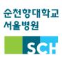 순천향대 서울병원