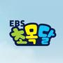 EBS초목달