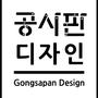 공사판디자인
