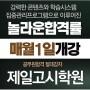 대전공무원학원