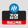 김영평생교육원