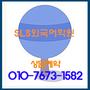 SLS외국어학원