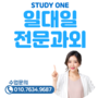 ONE 쌤