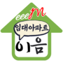 임대아파트정보이음