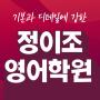 정이조영어학원