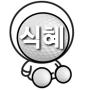 식혜 주식영화ESG